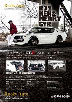平成版ケンメリGT-R製品車完成です。どこから見てもケンメリGT-R KPGC110  RockyAuto Blog