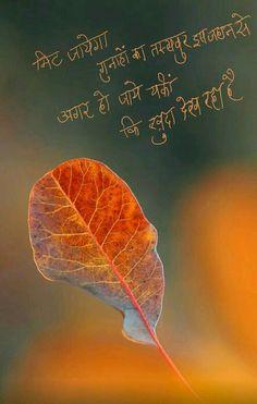 Hindi Qoutes, Hindi Words, Quotations, Shayri Life, Gulzar Poetry, Indian Quotes, Gulzar Quotes, Heart Touching Shayari, Soul On Fire
