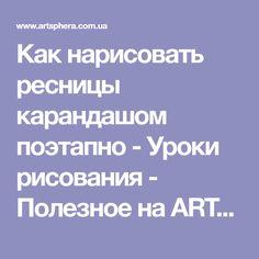 Как нарисовать ресницы карандашом поэтапно - Уроки рисования - Полезное на ARTSphera