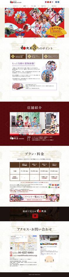 大阪にある着物レンタル店 和爽美-wasobi-のwebsite - 2016.6 瓦とか暖簾をモチーフにしてみたり、純和風にしたつもり|webdesign, design, responsive, landingpage, japanese, red, sgo made