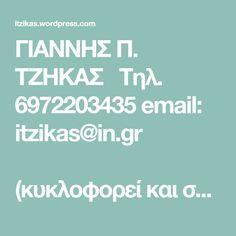 ΓΙΑΝΝΗΣ Π. ΤΖΗΚΑΣ  Τηλ. 6972203435 email: itzikas@in.gr      (κυκλοφορεί και σε βιβλίο)       ΠΡΟΤΑΣΕΙΣ   ΓΙΑ ΤΙΣΣΧΟΛΙΚΕΣ ΓΙΟΡΤΕΣ   · Όποιος-α επιθυμεί να έχει τα ποιήματα, τα σκετς και τα τραγούδια που προτείνονται μπορεί να επικοινωνεί με τον κ. Τζήκα: Τηλ.: 24210-54824 και…
