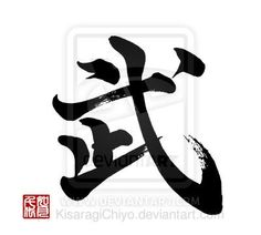 "This Kanji is read as ""BU"" in Japanese. It means ""wild soul""or""strong mind"". The owner of ""BU"" is ""Bushi:武士"" or ""Samurai:侍"".:"