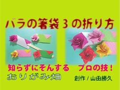簡単折り紙バラの箸袋の折り方作り方 創作 It rose chopstick origami