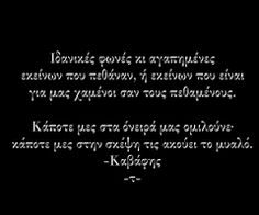 Greek Quotes, Life Is Good, Poems, Cards Against Humanity, Poetry, Life Is Beautiful, Verses, Poem