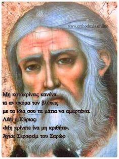 Pray Always, Orthodox Christianity, Wise Words, Positive Quotes, Positivity, Faith, Sayings, Quotes Positive, Lyrics