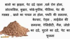 यह चूर्ण सभी रोगों में फायदेमंद है - All Ayurvedic Ayurvedic Healing, Ayurvedic Remedies, Ayurvedic Medicine, Ayurveda, Good Health Tips, Health And Fitness Tips, Health Diet, Health Care, Health Heal