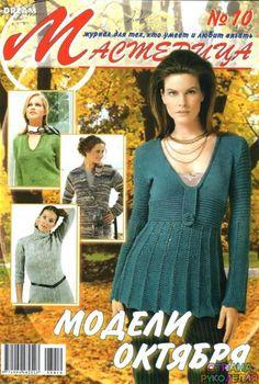 Мастерица 2008-10 - Мастерица - Журналы по рукоделию - Страна рукоделия