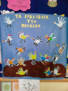 Το μαγικό κουτί της...Κατερίνας: ΤΑ ΒΡΑΧΙΟΛΙΑ ΤΩΝ ΠΟΥΛΙΩΝ November, Flag, Birds, Education, Crafts, Peace, Winter, Art, Spring
