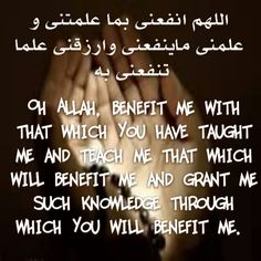 #Dua for #beneficial #knowledge #Islamic quotes #Islam