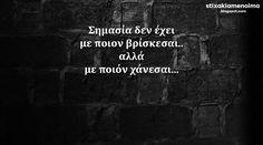 #stixakia #quotes Σημασία δεν έχει με ποιον βρίσκεσαι.. αλλά με ποιόν χάνεσαι...