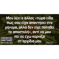 #margarites_mantoles Greek Quotes, Confidence, Funny Stuff, Funny Quotes, Words, Awesome, Instagram, Humor, Funny Things