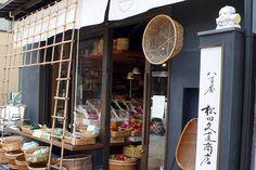 八百屋松田久直商店(金沢)