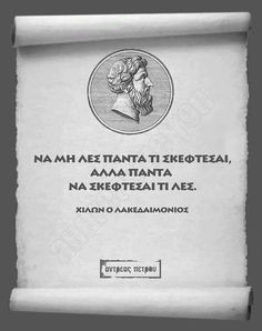 Wisdom Quotes, Book Quotes, Me Quotes, Greek Words, Greek Quotes, Note To Self, Life Lessons, Wise Words, Philosophy