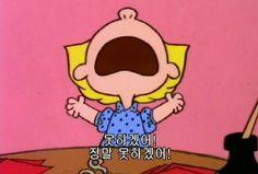 [감성글귀/아이폰배경]희귀 스누피짤/프사배경 하기 좋은 스누피 명대사 모음 6탄 : 네이버 블로그 Snoopy Images, Snoopy Wallpaper, Cartoon Quotes, Cartoon People, Charlie Brown And Snoopy, Korean Language, Peanuts Snoopy, Film Quotes, Funny Stories