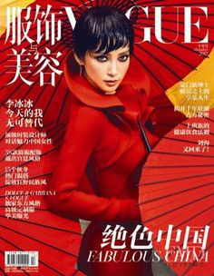 Covers of Vogue China with Lee Bin Bin, 958 2012 | Magazines | The FMD #lovefmd