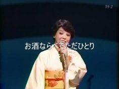 "Miyako Harumi sings mega hit ""Kita No Yado. Classic Songs, Naha, Okinawa, Singing, Japanese, Stars, Youtube, Fictional Characters, Musica"