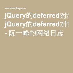 jQuery的deferred对象详解 - 阮一峰的网络日志