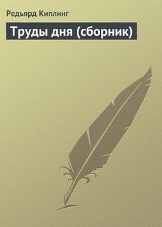 Купить Труды дня (сборник) Редьярда Киплинг. Сумма: 5.99 руб.