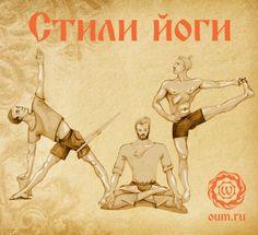 стили йоги