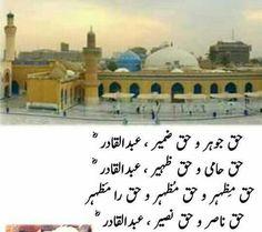 Rabi Ul Awal, Urdu Quotes, Deep Thoughts, Allah, Gallery, Roof Rack
