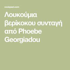Λουκούμια βερίκοκου συνταγή από Phoebe Georgiadou
