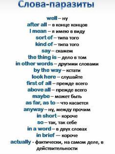 Speak in English Russian Language Lessons, Russian Language Learning, Teaching English Grammar, Language Study, English Lessons, English Language, English Grammar Tenses, Learning Spanish, Slang English