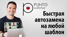 Punto switcher. Быстрая отправка типовых сообщений. Настройка автозамены