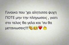 Sad Love Quotes, Mood Quotes, Life Quotes, Greek Quotes, Twitter Quotes, Qoutes, Poems, Funny Memes, Love You