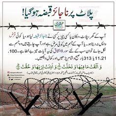 Islam Beliefs, Duaa Islam, Islamic Teachings, Islamic Dua, Islam Religion, Allah Islam, Islam Quran, Quran Pak, Islam Hadith
