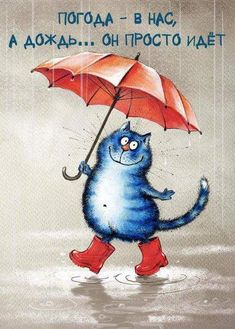 cat illustrations from Russian artist with red umbrella I Love Cats, Cool Cats, Crazy Cats, Art And Illustration, Art Fantaisiste, Art Mignon, Image Chat, Raining Cats And Dogs, Blue Cats