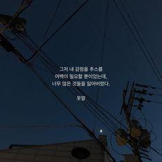 어쩌다 이렇게 된 걸까. Korean Aesthetic, Typography, Lettering, Whiteboard, Cheer Up, Poet, Proverbs, Sentences, Best Quotes