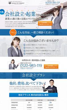 ジャパンアップグループ | Web Design Clip [L] 【ランディングページWebデザインクリップ】 Web Design, Flyer Design, Graphic Design, Web Layout, Layout Design, Best Landing Page Design, Leaflets, Japanese Design, Web Banner