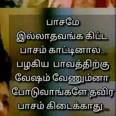 Love Song Quotes, Tamil Love Quotes, Missing Quotes, Time Quotes, Picture Quotes, Tamil Motivational Quotes, Inspirational Quotes, Selfish People Quotes, Sad Friendship Quotes