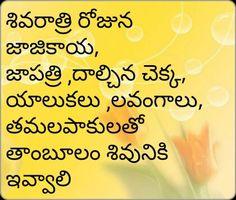 Shiva Yoga, Shiva Shakti, Hindu Vedas, Hindu Deities, Vedic Mantras, Hindu Mantras, Telugu Inspirational Quotes, Lord Shiva Hd Images, Sanskrit Mantra