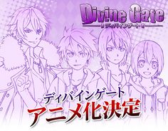 [ANIME] Smartphone RPG, Divine Gate, gets adapted into an anime - http://www.afachan.asia/2015/06/anime-smartphone-rpg-divine-gate-gets-adapted-anime/