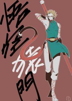 Samon Gokuu nanbaka