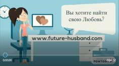 Future Husband Matchmaking Agency for Women | Video Creation for the YouTube Advertisement  | Creation Video for YouTube Ads using Powtoon service | Video creation for YouTube Marketing |  Youtube Ads | TrueView for Action In-Stream Ads campaign | YouTube In-stream Ads on Google Ads | YouTube Discovery Ads on Google Ads | Order creation Video from 30 seconds to 1 minute for your YouTube Channel for Google Ads by affordable price now! #GoogleAds #ad #ads #youtube #youtubeads #youtubead