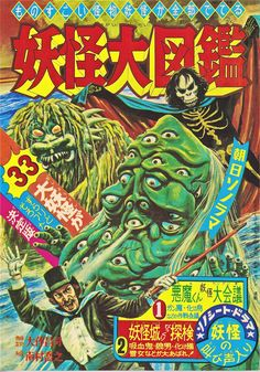 Pencil of Doom Japanese Prints, Japanese Art, Vintage Comics, Vintage Posters, Giant Monster Movies, Japanese Superheroes, Japanese Horror, Japanese Monster, Horror Posters