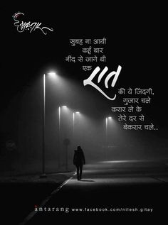 Motivational Quotes In Hindi, Hindi Quotes, Famous Quotes, Quotations, Best Quotes, Qoutes, Dark Quotes, Strong Quotes, Wife Quotes