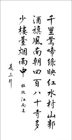 杜牧 - 江南春 Chinese Poem, Chinese Brush, Chinese Words, Chinese Art, Calligraphy Ink, Beautiful Calligraphy, Chinese Calligraphy, Caligraphy, Chinese Patterns