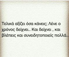 ... Greek Quotes, Type 3, Thoughts, Math, Theater, Life, Facebook, Style, Swag