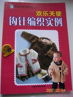 baby crochet-N3 - NALAN - Picasa Web Albums