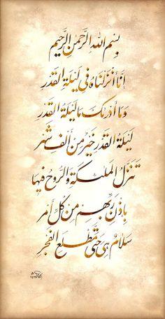 surat al Qadr,,, Arabic Calligraphy Design, Arabic Calligraphy Art, Arabic Art, Caligraphy, Islamic Paintings, Religious Paintings, Geometric Wallpaper Iphone, Ramadan, Ayatul Kursi