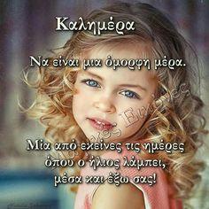 Love Hug, Good Morning, Beauty Hacks, Quotes, Image, Anastasia, Greek, Night, Te Amo