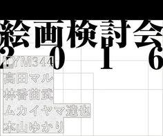 「絵画」と向き合う『絵画検討会』展に林香苗武、TYM344ら5作家 - アート・デザインニュース : CINRA.NET