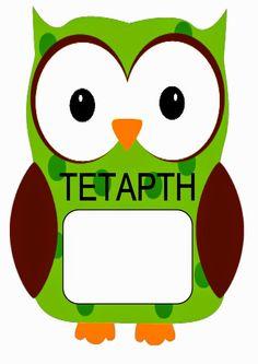 Welcome To School, Owl Pictures, Owl Pics, Greek Language, Christening, Yoshi, Hello Kitty, Kindergarten, Funny Memes