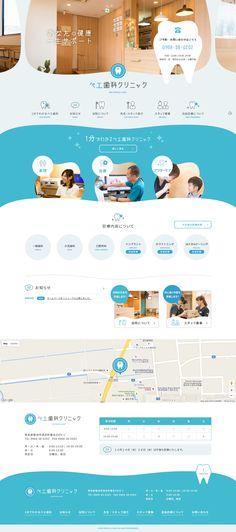 ペエ歯科クリニック #webdesign #blue
