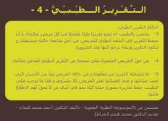 مقتبس من الموسوعة الطبية الفقهية - تأليف الدكتور أحمد محمد كنعان - تقديم الدكتور محمد هيثم الخياط
