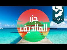 جزر المالديف | السياحة في المالديف | السفر إلى المالديف | والمزيد