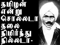 Subramanya Bharathiyar Kavithaigal, Poems And Quotes, Bharathiyar Poetry Kavidhaigal Images, Tamil Poems, Ponmozhigal And Kavithai From Bharathiyar Tamil Motivational Quotes, Tamil Love Quotes, Inspirational Quotes, Situation Quotes, Reality Quotes, Pride Quotes, Movie Quotes, Dialogue Images, Freedom Fighters Of India